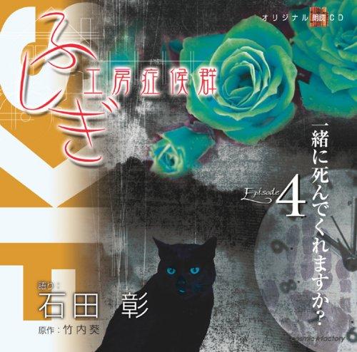 ふしぎ工房症候群 朗読CD EPISODE4「一緒に死んでくれますか?」の詳細を見る