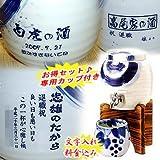 名入れ 有田焼 焼酎サーバー 刷毛渦 1.5L(木台付) お得セット 焼酎カップ付き