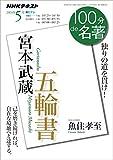 NHK 100分 de 名著 宮本武蔵 『五輪書』 2016年 5月 [雑誌] (NHKテキスト)
