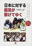 日本に対する偏見が解けてゆく 中国の大学生が想う「日本」とは 画像