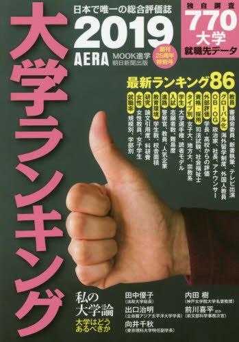 大学ランキング 2019 (AERAムック)