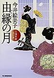 由縁の月―立場茶屋おりき (時代小説文庫)
