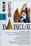 バビル2世 (5)