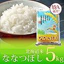 北海道産特Aランクのななつぼし5kg(有機肥料 低農薬)