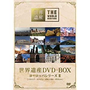 世界遺産 DVD-BOX ヨーロッパシリーズII