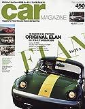 car MAGAZINE (カーマガジン) 2019年4月号 Vol.490