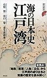 海の日本史江戸湾 (歴史新書)
