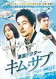 浪漫ドクター キム・サブ DVD-BOX2[DVD]