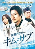 [DVD]浪漫ドクター キム・サブ DVD-BOX2