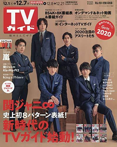 週刊TVガイド(岡山・香川・愛媛・高知版) 2018年 12/7 号 [雑誌]