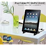 【MJ-factory】iPad、タブレット用シンプルスタンド
