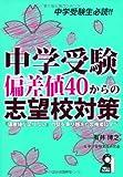 中学受験 偏差値40からの志望校対策 (YELL books)