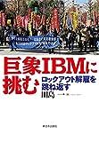 巨象IBMに挑む―ロックアウト解雇を跳ね返す