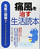 名医の図解 痛風を治す生活読本 (名医の図解-Home Doctor-)