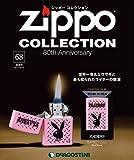 ジッポー ジッポー コレクション 68号 (プレイボーイ 2003) [分冊百科] (ジッポーライター付)