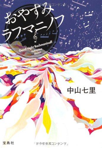 おやすみラフマニノフ (宝島社文庫)の詳細を見る