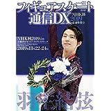 フィギュアスケート通信DX NHK杯2019 最速特集号 (メディアックスMOOK)