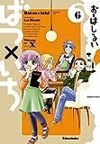 ばつ×いち 6 (バンブーコミックス)