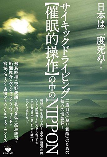 日本は二度死ぬ!  サイキックドライビング【催眠的操作】の中のNIPPON 二度目の《蘇り覚醒》のための核心の情報群!