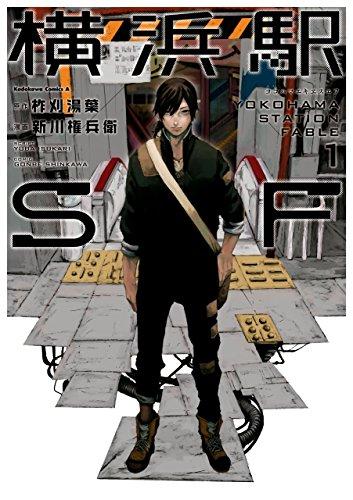 横浜駅SF(1) (角川コミックス・エース)