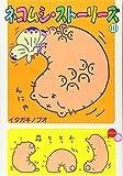 ネコムシ・ストーリーズ (3) (POPLARコミックス)