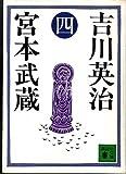 宮本武蔵 4 (講談社文庫 よ 1-4)