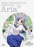 シスター・プリンセス Re Pure Vol.3 亞里亞 [DVD]