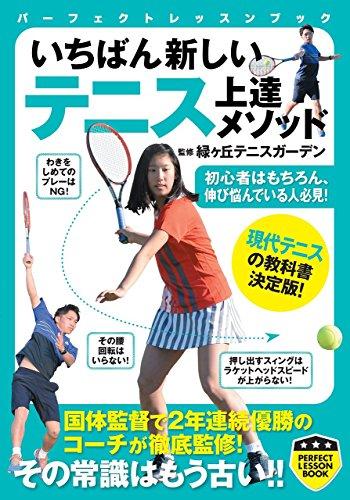いちばん新しい テニス上達メソッド (PERFECT LES...