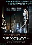 スキン・コレクター [DVD]