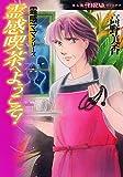 霊感ママシリーズ 霊感喫茶へようこそ! (HONKOWAコミックス)