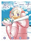 銀のニーナ(7) (漫画アクション)