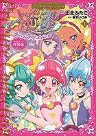 スター☆トゥインクルプリキュアプリキュアコレクション 特装版 第01巻