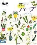 NHK「趣味の園芸ビギナーズ」 育てておいしい まいにちハーブ (生活実用シリーズ)