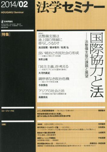 法学セミナー 2014年 02月号 [雑誌]