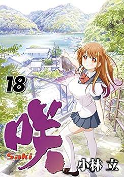 [小林立] 咲-Saki- 第01-18巻+第191-194話