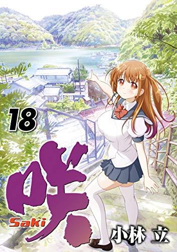 [画像:咲-Saki- 18巻 (デジタル版ヤングガンガンコミックス)]