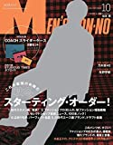 Men's NONNO(メンズノンノ) 2017年 10 月号 [雑誌]