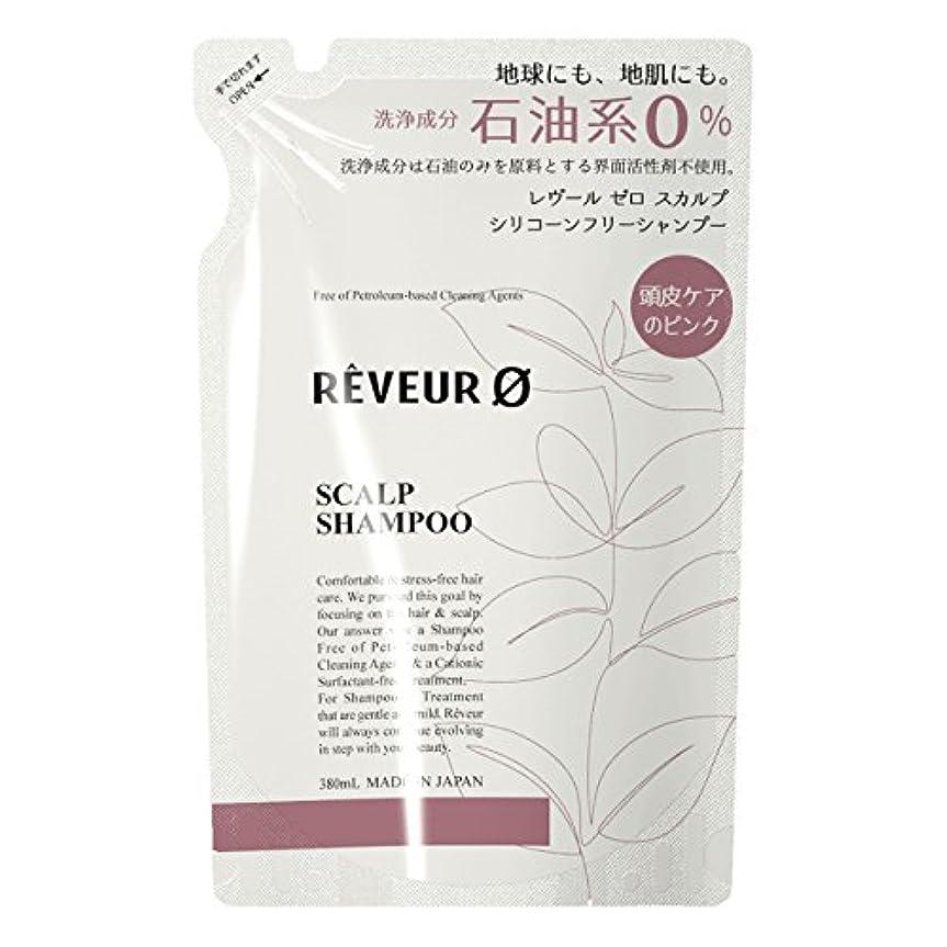 期間運動酒Reveur0(レヴール ゼロ) スカルプ シリコーンフリー シャンプー 〈詰替〉 (380mL)