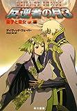 反逆者の月〈3〉皇子と皇女〈上〉 (ハヤカワ文庫SF)
