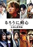 るろうに剣心 伝説の最期編 通常版[DVD]