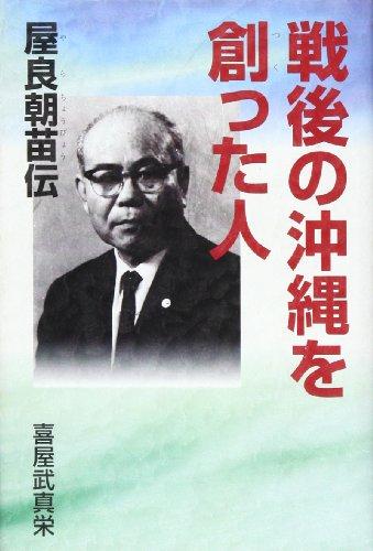 戦後の沖縄を創った人―屋良朝苗伝