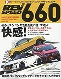 レブスピード別冊 REVSPEED 660 (NEWS mook レブスピード別冊)