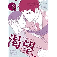 電子版 B's-LOVEY 渇望 Vol.2 (B's-LOVEY COMICS)