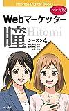 【マンガ版】Webマーケッター瞳 シーズン4 (impress Digital Books)