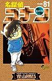 名探偵コナン 81 (81) (少年サンデーコミックス)