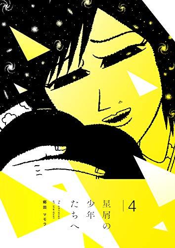 [郷田マモラ] 星屑の少年たちへ 全04巻