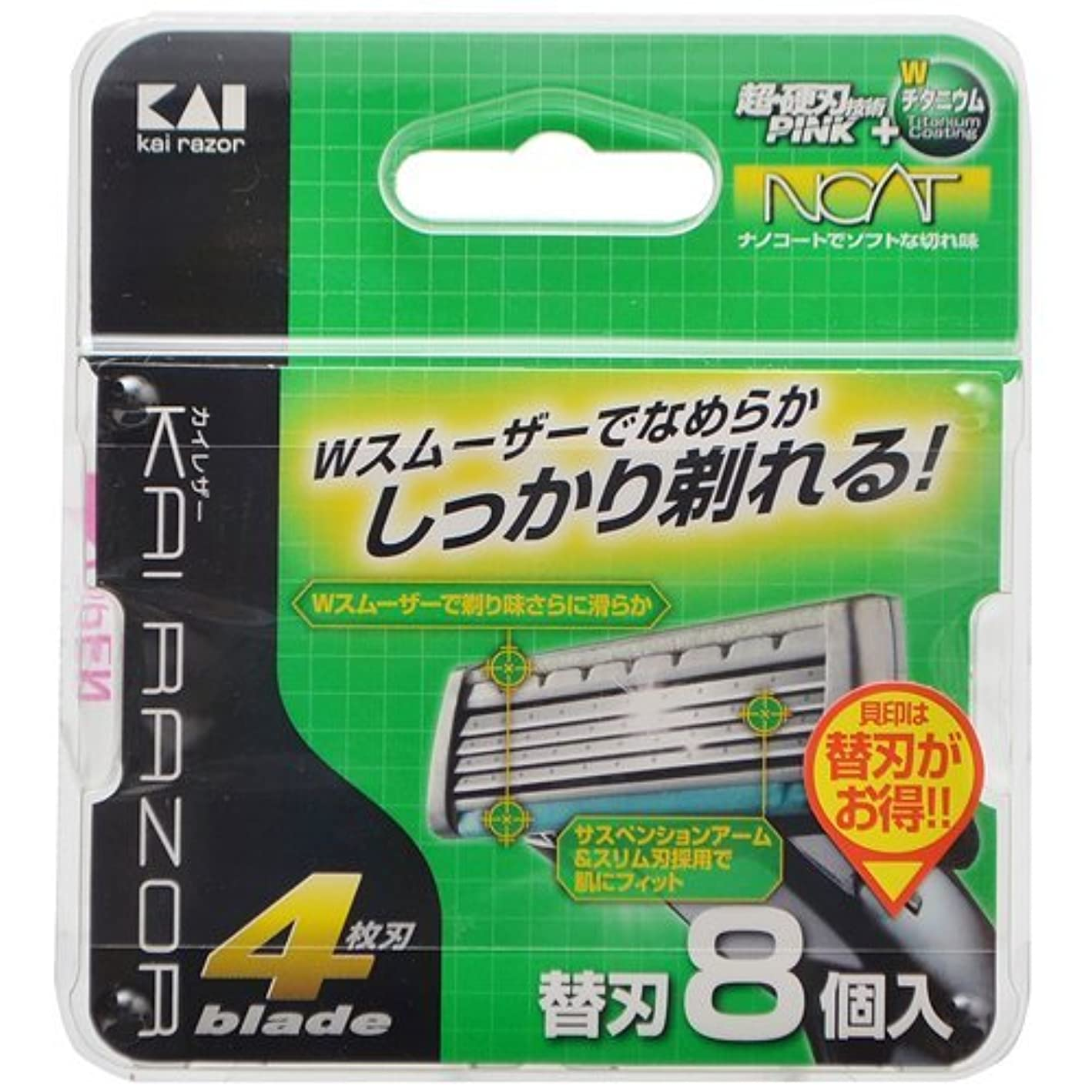 BS-8KR4 KAI RAZOR 4枚刃替刃8個入 × 12個セット