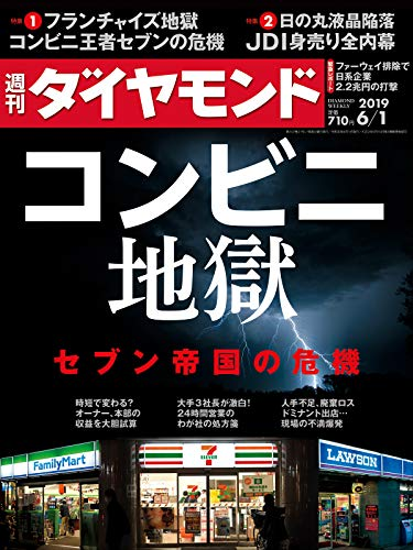 週刊ダイヤモンド 2019年 6/1号 [雑誌] (コンビニ地獄)
