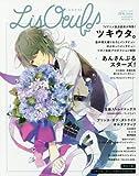 LisOeuf♪(リスウフ♪)Vol.1 (M-ON! ANNEX 605号)