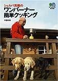 シェルパ斉藤のワンバーナー簡単クッキング (エイ文庫)